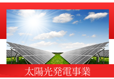 太陽光発電事業